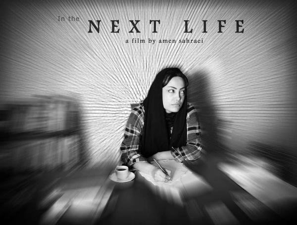 آمین صحرایی با ۲ فیلم کوتاه به جشنواره «سینماگیا» میرود