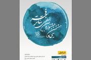 معرفی آثار بخش رادیو جشنوارهی تئاتر فجر