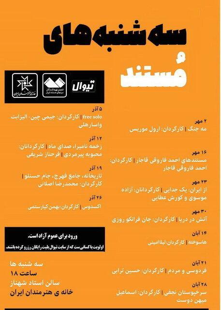 برنامه فیلمهای مستند در خانه هنرمندان ایران اعلام شد
